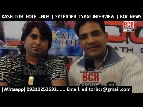 KAASH TUM HOTE FILM || SATENDER TYAGI INTERVIEW || BCR NEWS