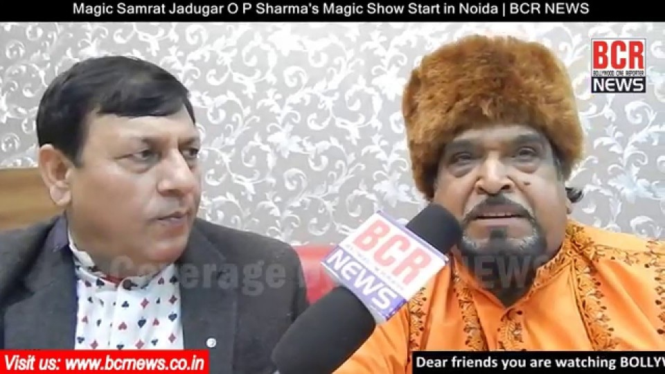 Magic Samrat Jadugar O P Sharma's Magic Show Start in Noida | BCR NEWS