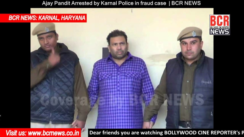 Ajay Pandit Arrested by Karnal Police in fraud case | BCR NEWS