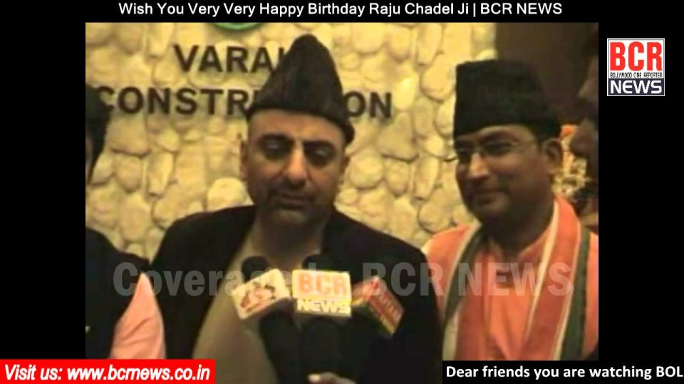 Wish You Very Very Happy Birthday Raju Chandel Ji | BCR NEWS
