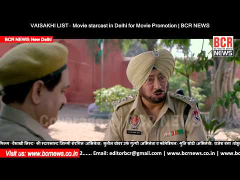 VAISAKHI LIST – Movie starcast in Delhi for Movie Promotion | BCR NEWS