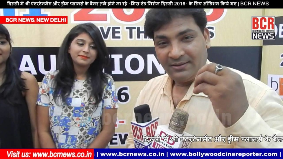 Miss & Mrs Delhi 2016 | Audition in Delhi | Coverage by BCR NEWS