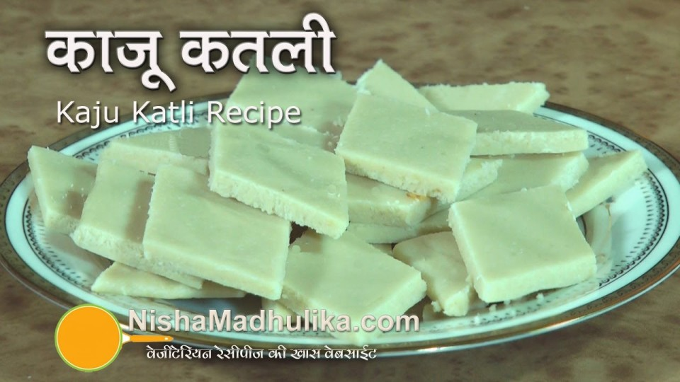 Kaju katli recipe – How to make kaju katali – Kaju ki Barfi – Cashew Burfi