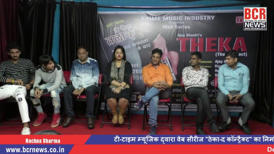 Theka-The Contract | Web Series- Press Conference| Ajay Shastri | VK Yadav | Ashish Yadav | BCR News