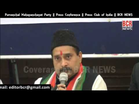 Poorvanchal Mahapanchayat Party || Press Conference || Ravindra Kumar || BCR NEWS
