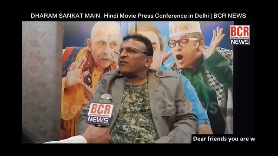 DHARAM SANKAT MAIN, Press Conference in Delhi | Paresh Rawal with Annu Kapoor | BCR NEWS