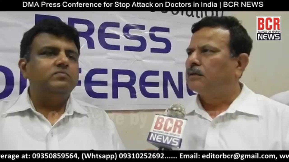 DMA Press Conference for Stop Attack on Doctors in India | BCR NEWS