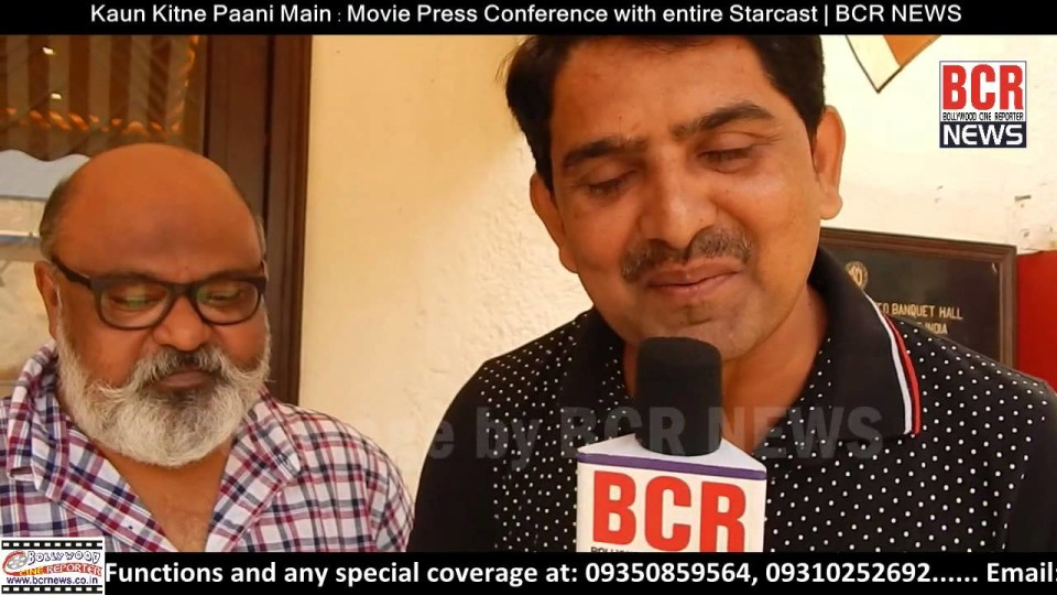 Kaun Kitne Paani Main : Film Press Conference with Gulshan Grover, Saurabh Shukla, Kunal Kapoor, Neela Madhab Panda | BCR NEWS
