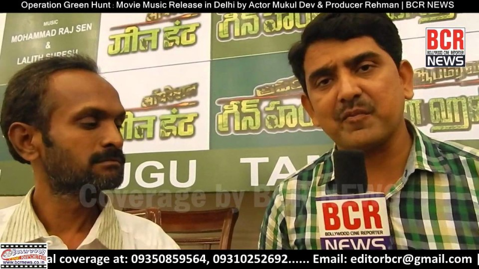 Operation Green Hunt : Movie Music Release in Delhi by Mukul Dev & Producer Rehman | BCR NEWS