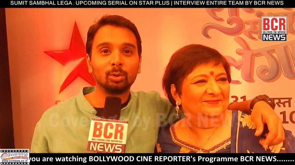 SUMIT SAMBHAL LEGA : UPCOMING SERIAL ON STAR PLUS | INTERVIEW OF ENTIRE TEAM BY BCR NEWS