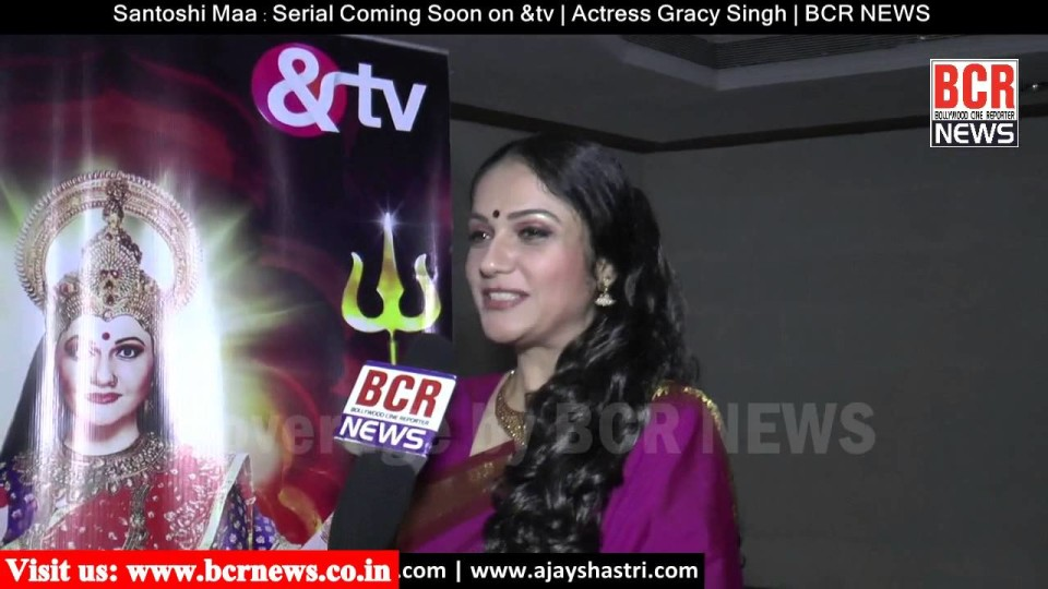 Santoshi Maa : Serial Coming Soon on &tv | Actress Gracy Singh | BCR NEWS