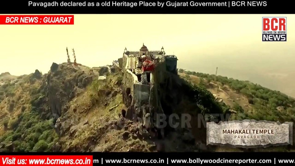 Pavagadh declared as a old Heritage Place by Gujarat Government | BCR NEWS
