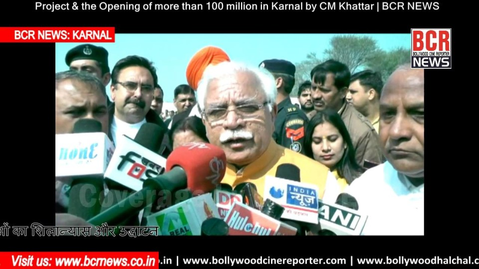Project & the Opening of more than 100 million in Karnal by CM Khattar | BCR NEWS