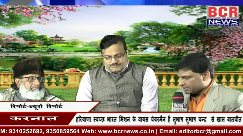 Exclusive Interview Shri Subhash Chandra Executive Vice Chairman of Swachchh Bharat Abhiyaan in Karnal on BCR News
